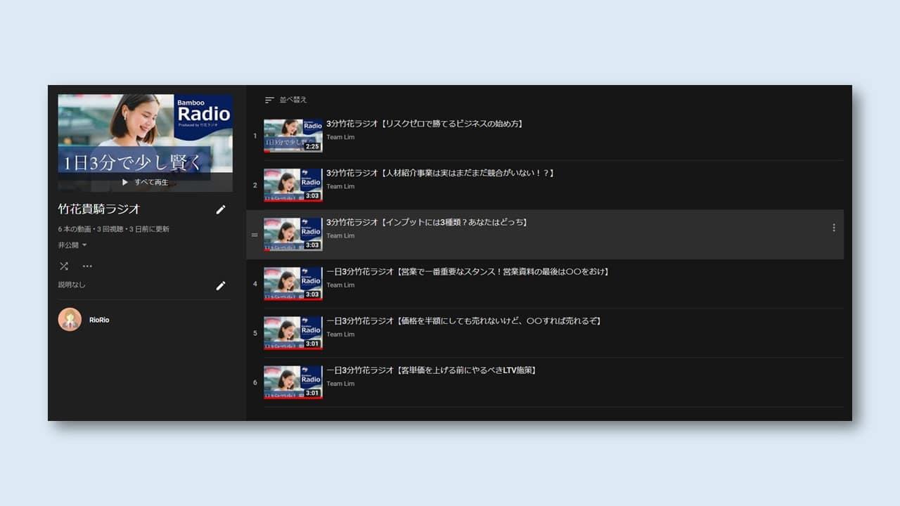 ほぼ毎日配信される「竹花ラジオ」はスキマ時間のインプットに最適!