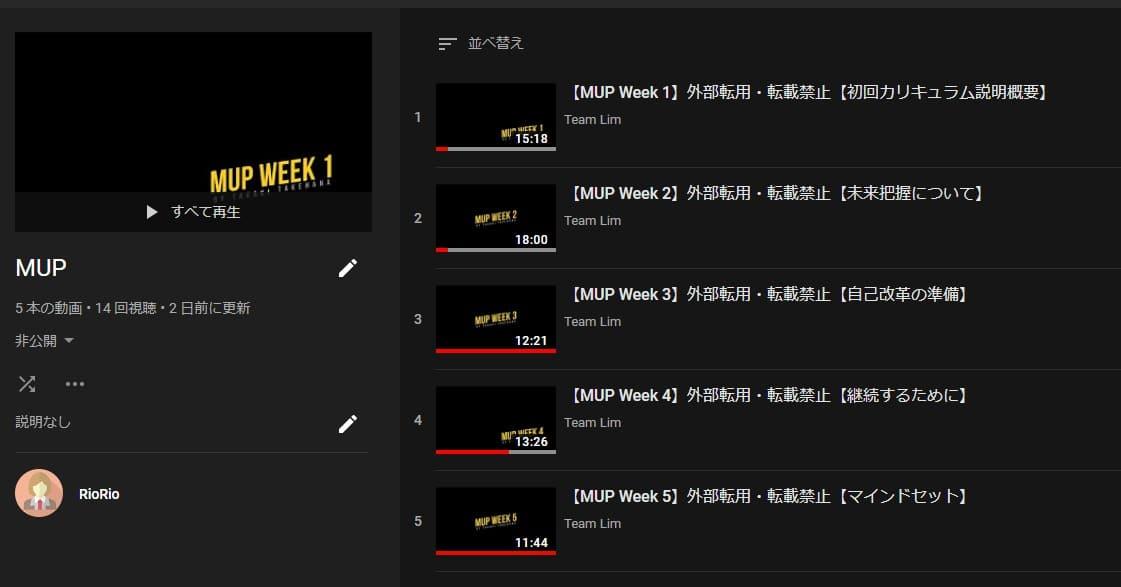 限定動画WEEK5(5本)まで視聴。マインドセット編完了