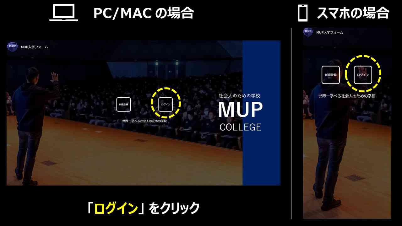 MUPカレッジ「うさぎさんクラス」限定動画の視聴方法