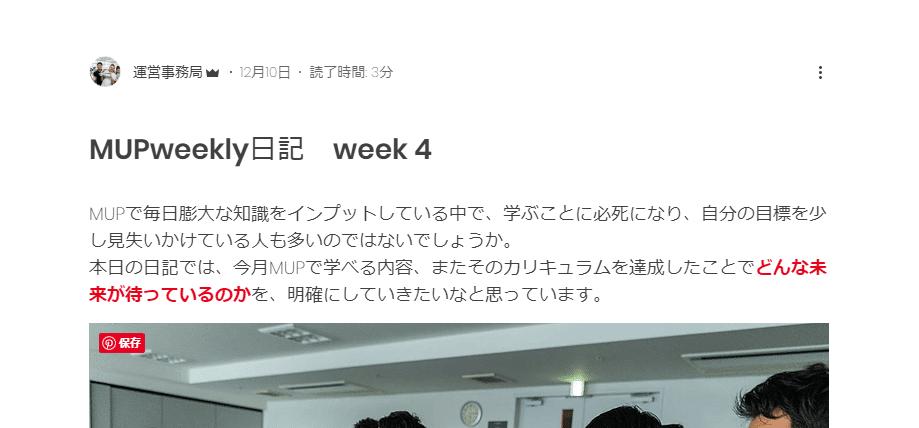 MUP運営のブログ記事