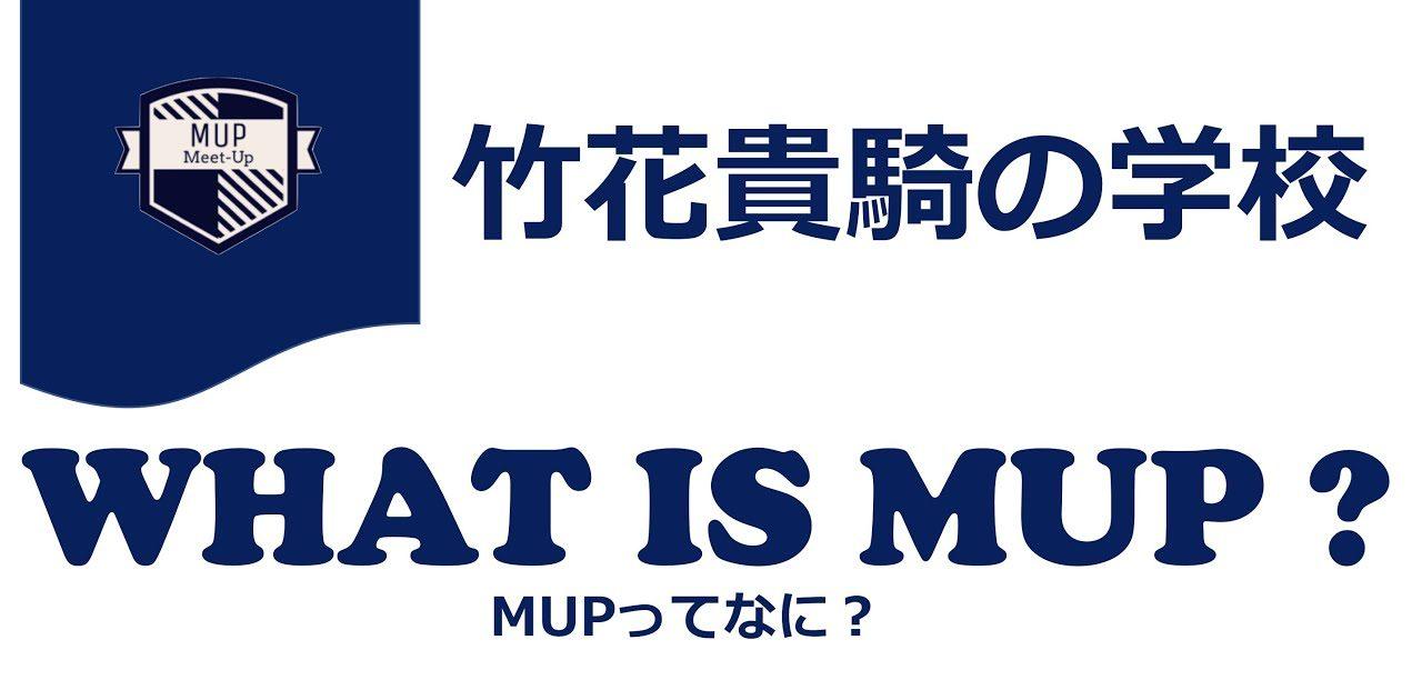 MUPカレッジとは?