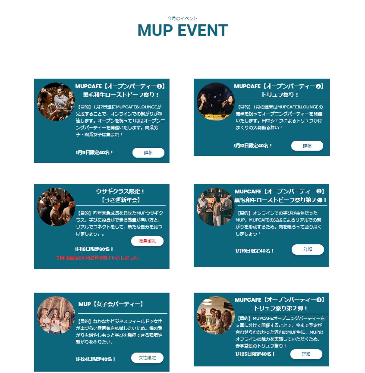 MUPカフェでMUPのイベントが定期的に用意されている。