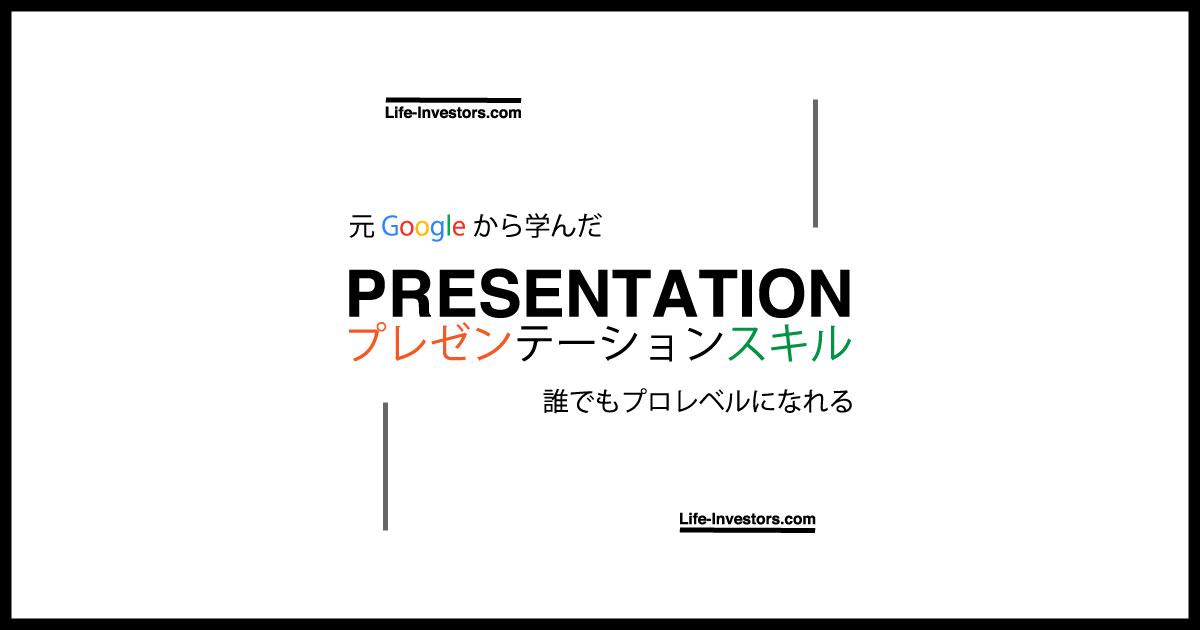 【元Googleから学んだ】プレゼンテーション・スキル【誰でもプロレベルになります】