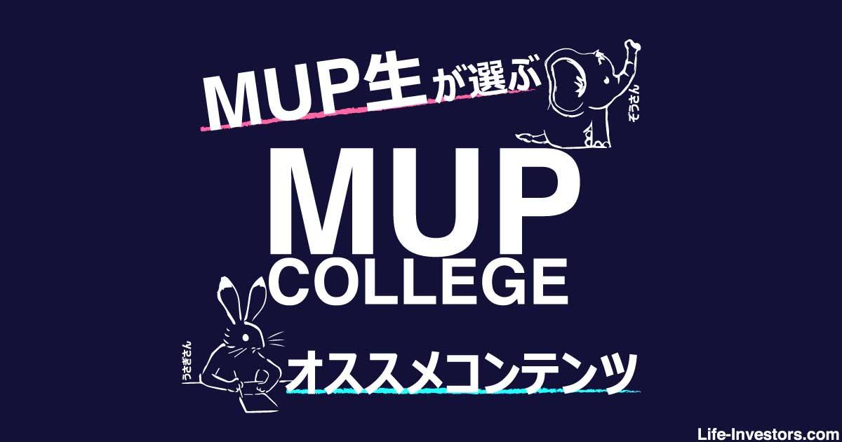 MUPカレッジオススメコンテンツ6選記事書きました。