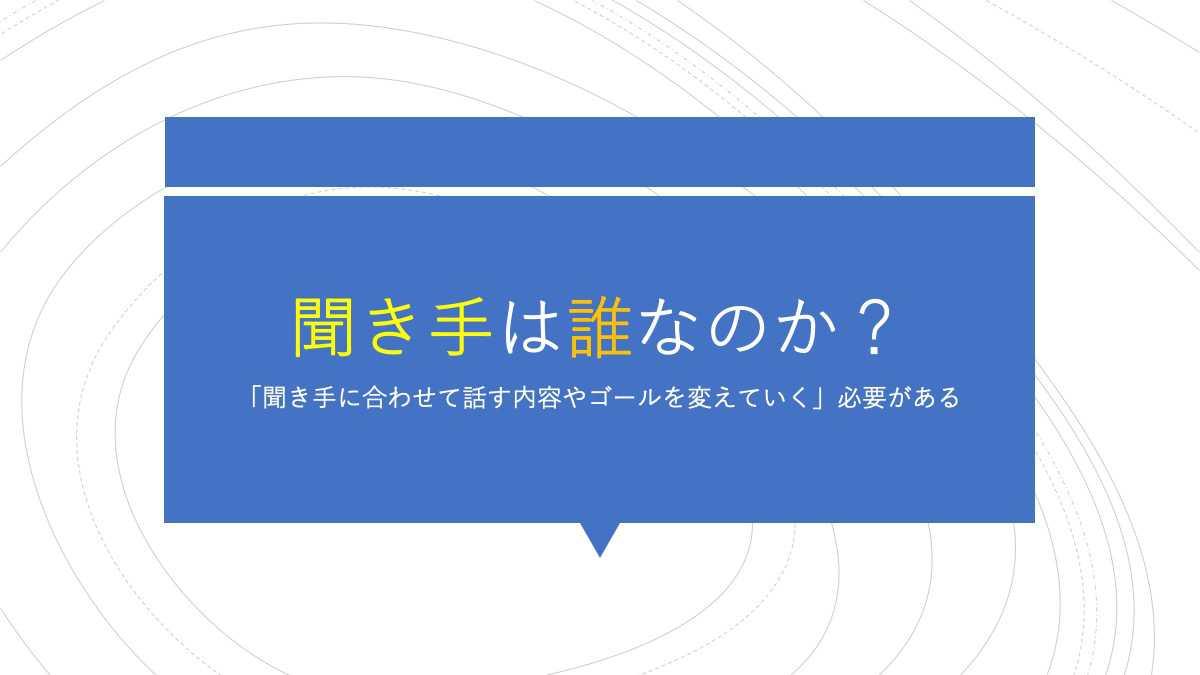 STEP2:聞き手は誰なのか?を理解する。