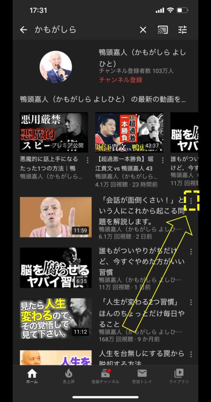 追加したい動画を検索します。