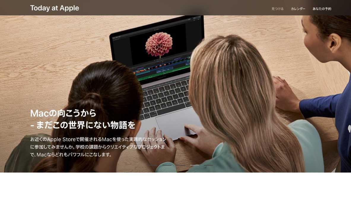 皆さん「Today at Apple」って知っていますか?