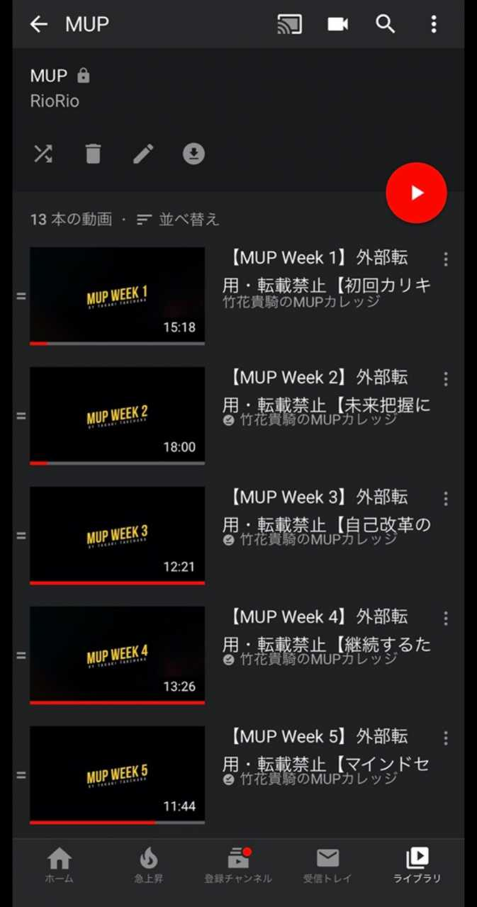 YouTubeプレミアム機能を活用術(再生リスト)