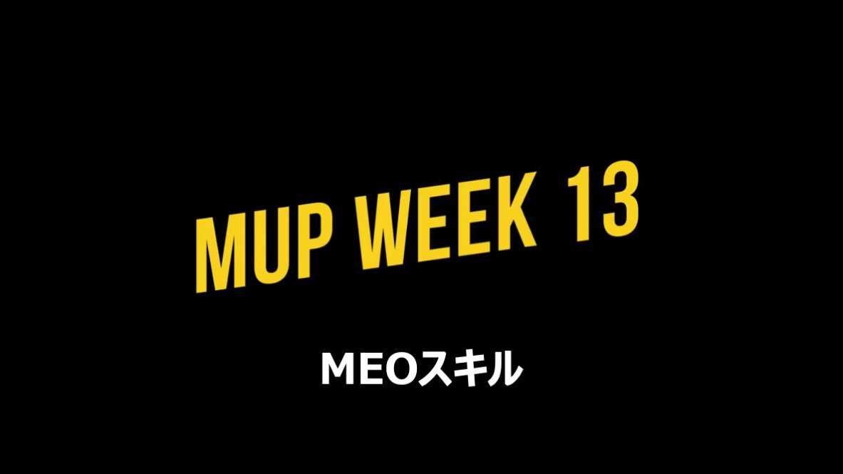 MUP限定動画:WEEK13 MEOスキル