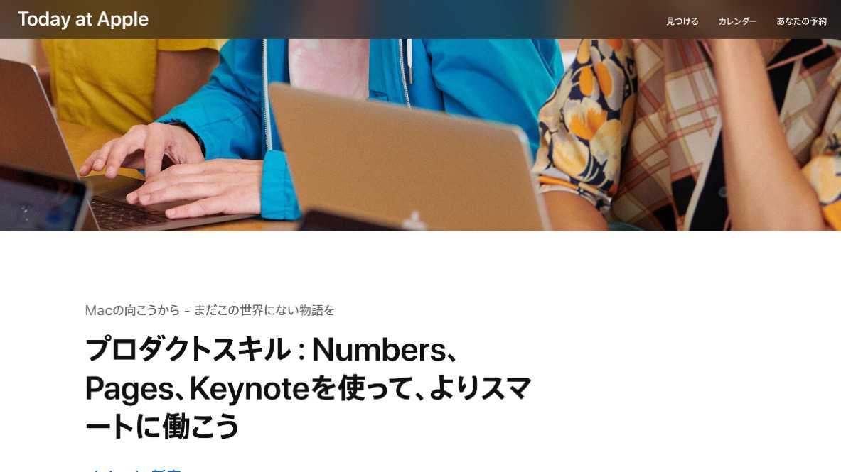 プロダクトスキル:Numbers、Pages、Keynoteを使って、よりスマートに働こう