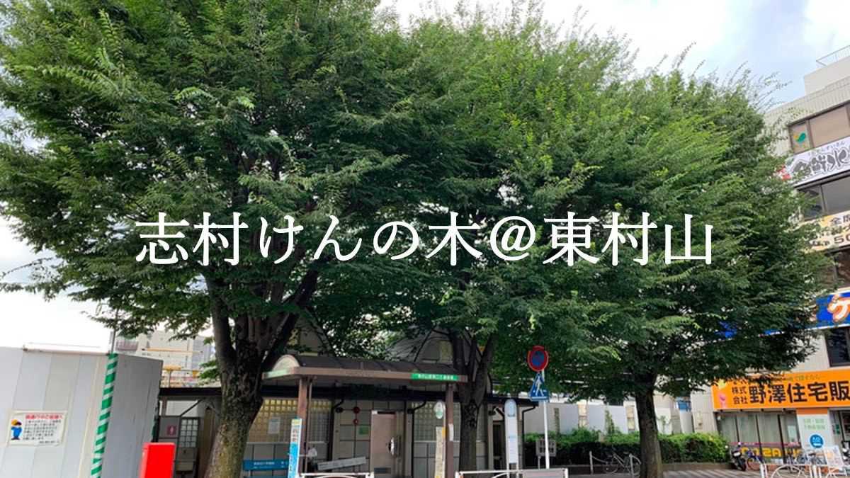 東村山市は、志村けんの出身というイメージが世間一般では強いみたいですね^^