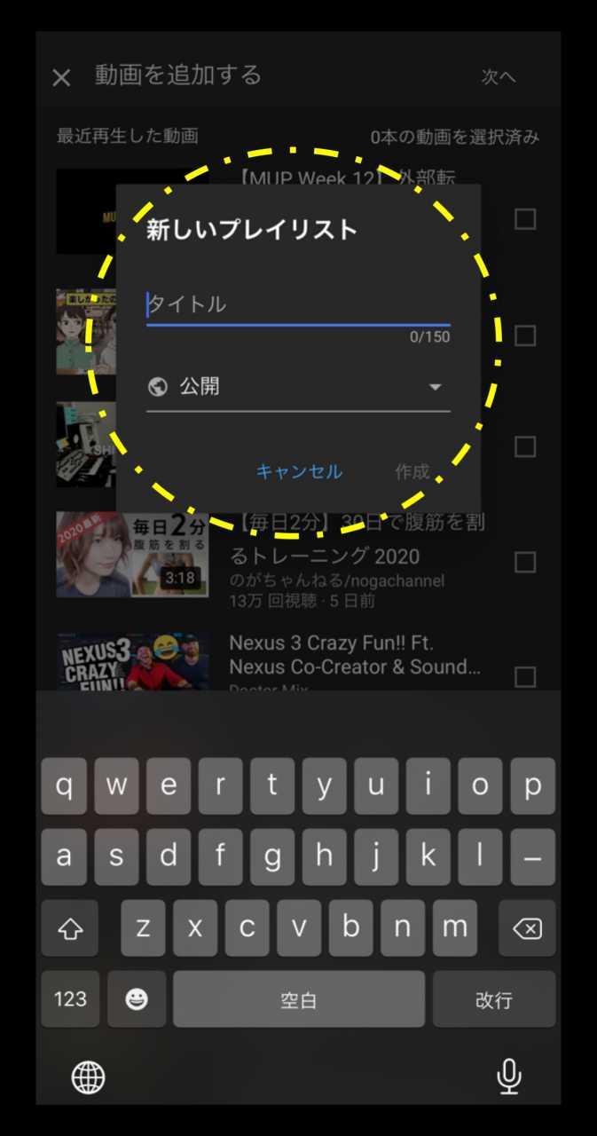 ・動画を追加していきます。