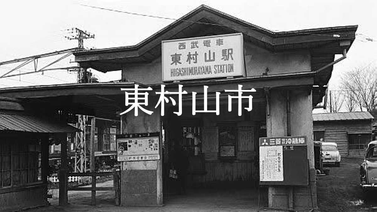 東京都東村山市出身