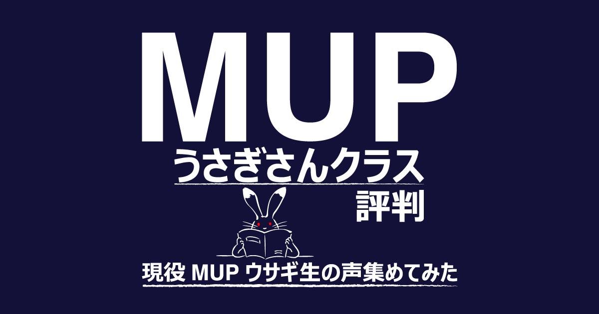 現役MUP生徒の声を集めてみた