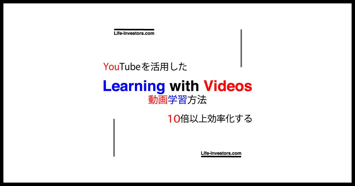 【5分でわかる】動画学習を10倍以上効率化させるYouTube活用術(2020年最新版)