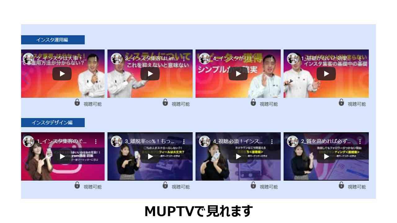 基本的に、インプット先は、MUPうさぎ限定の「MUP-TV」なのですが、、、