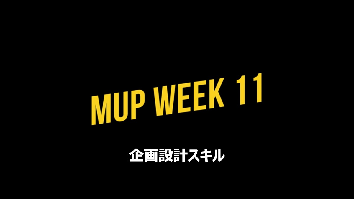 WEEK11限定動画:企画設計スキル