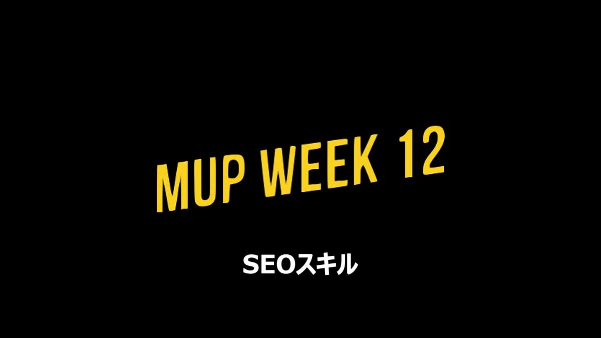 WEEK12限定動画:SEOスキル