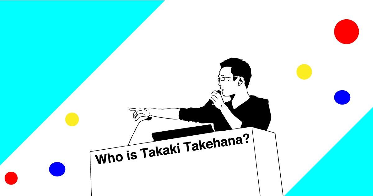竹花貴騎さんが私に関する投稿がする(感想というより報告)