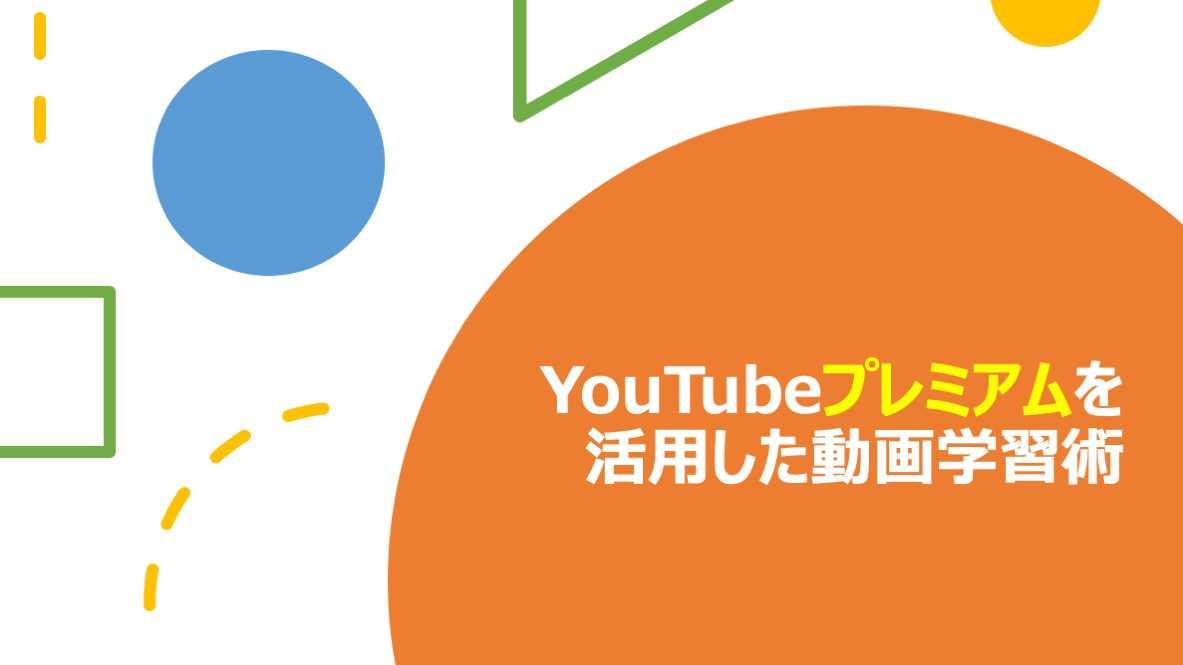 YouTubeプレミアムを活用した動画学習術